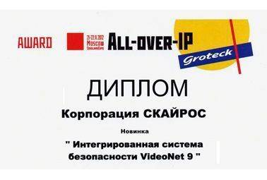 All-over-IP 2012 - VideoNet 9