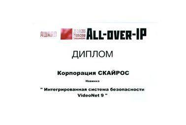 All-over-IP 2014 - VideoNet 9