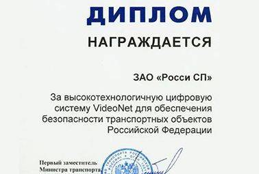 TRANSPORT TERMINAL SECURITY 2004 - VideoNet