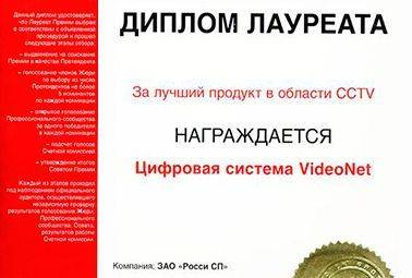 National award for strengthening of safety of Russia 2004 - VideoNet
