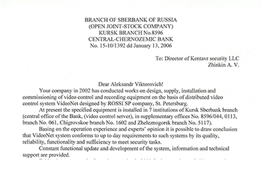 Branch of Sberbank of Russia, Kursk Branch