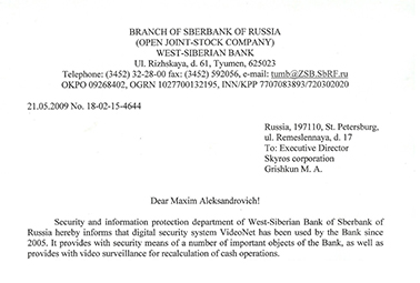 Branch of Sberbank of Russia, West-Siberian Bank