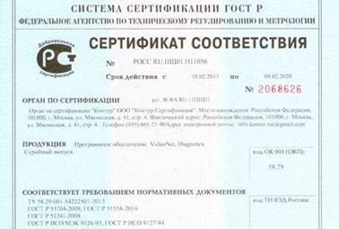 Certificate of conformity on serial release of the software of VideoNet and Diagnotex