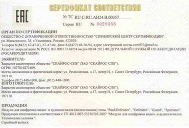 The certificate of conformity at the video station of the series Bank Defender, Defender, Guard, Spectator
